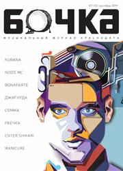 Журнал «Бочка» №7 (12), сентябрь 2014