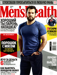 Журнал Men's Health №11, ноябрь 2015