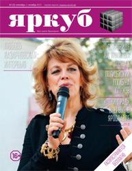 Журнал «ЯрКуб» №5, октябрь 2015